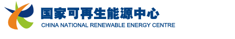 logo china national renewable energy centre